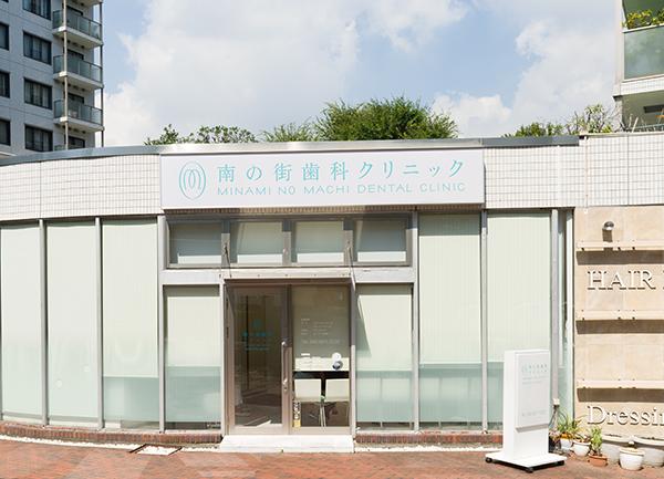 東戸塚の南の街歯科クリニック