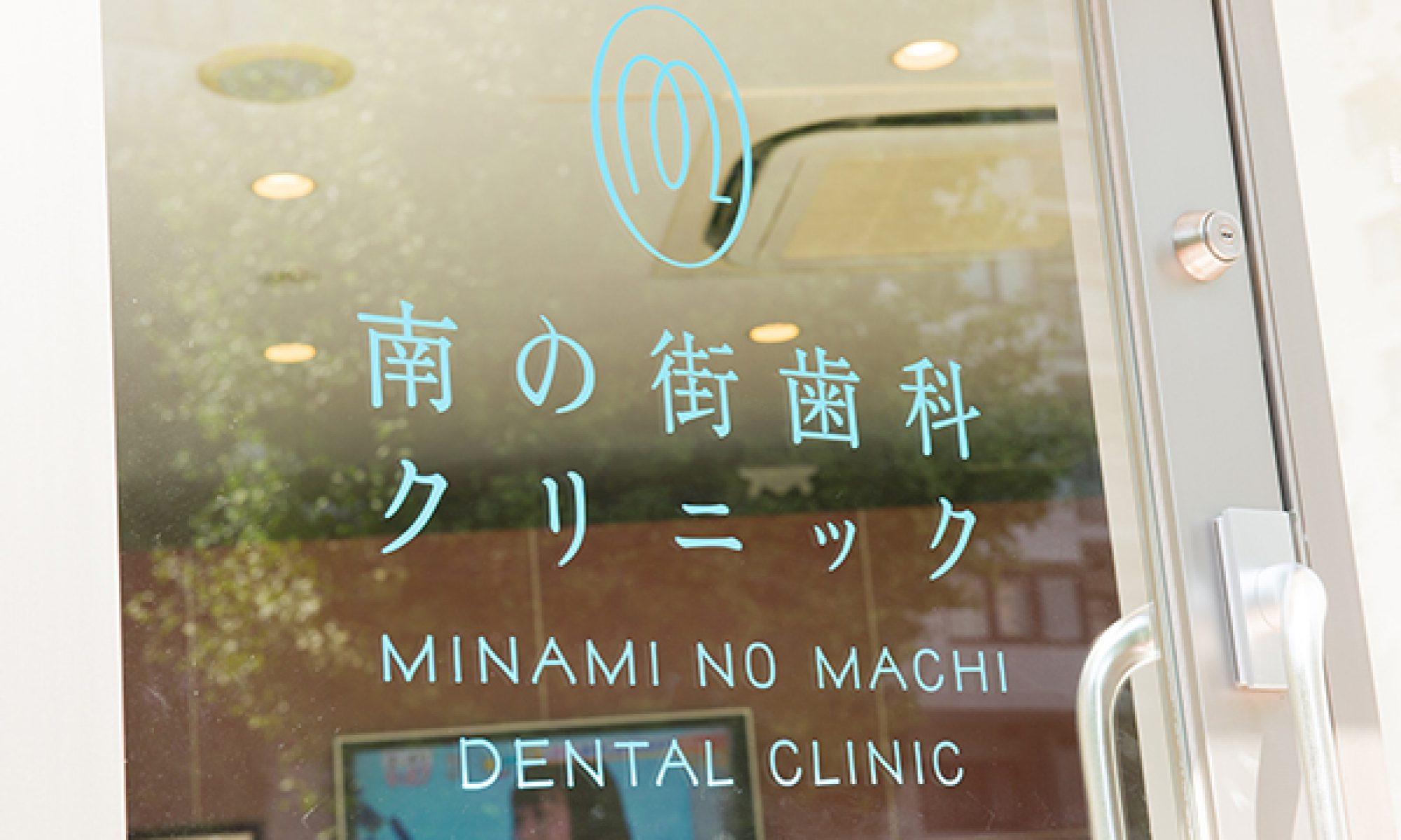 南の街歯科クリニック